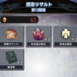 紅水晶の原石:5章-37 心強き援軍でリタマラ50周/6個&メギドの塔 第15階層の探索