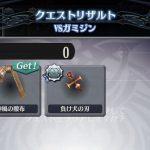 神風の腰布:木曜日のメギドクエスト VSガミジンEXを10周した結果【1.5倍】