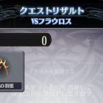 破壊神の羽根:土曜日のメギドクエスト VSフラウロスのEXを10周【1.5倍】