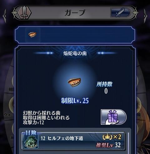 焔蛇竜の歯