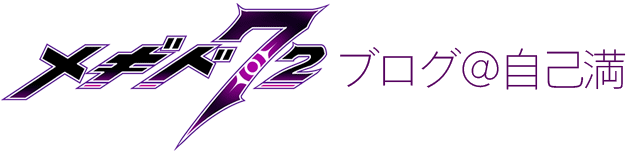 メギド72のブログ
