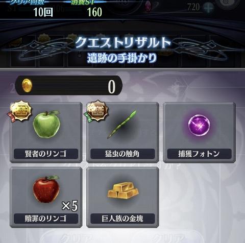 リンゴも手に入る