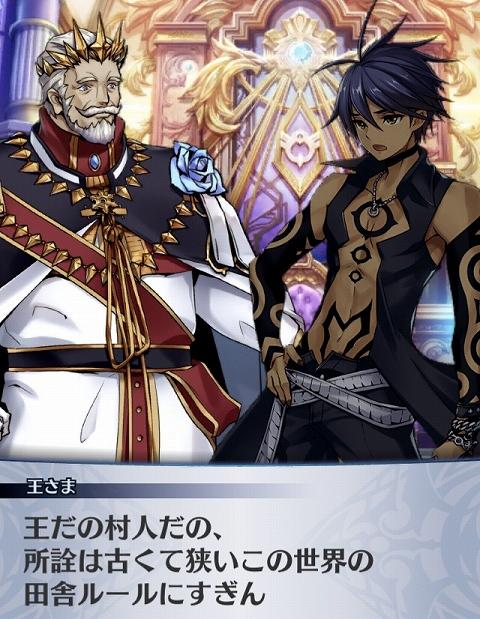 さすがの貫禄を見せる王様