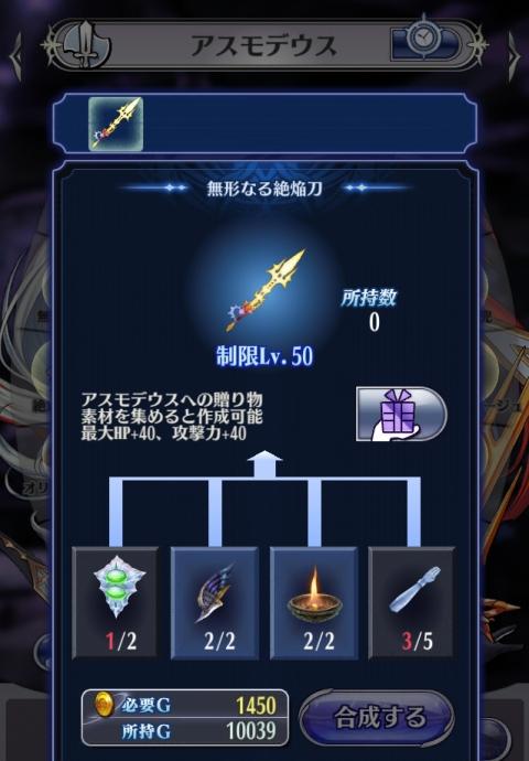無形なる絶焔刀