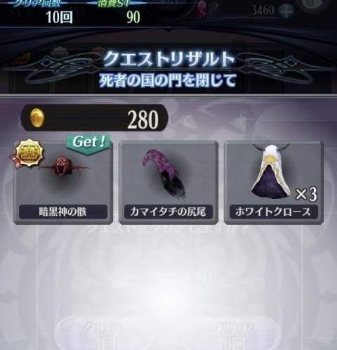 暗黒神の骸