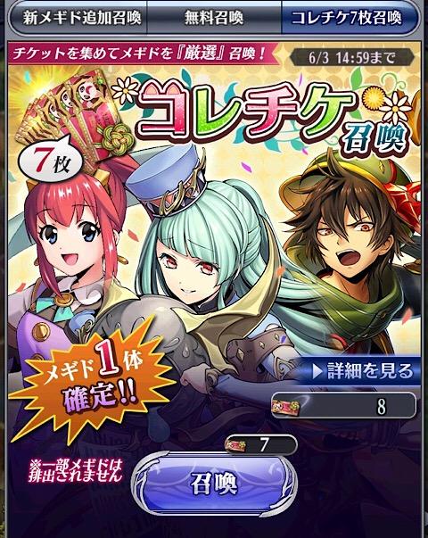 CM記念!集めるコレチケキャンペーン!