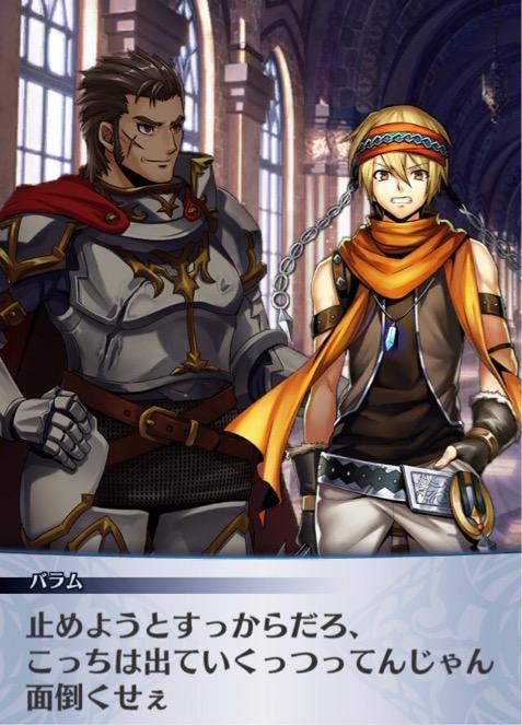 騎士団とバラム