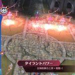 魔獅子と聖女と吸血鬼 E1-3 試練・魔獅子の群れをパイモンLのラッシュPTでオート攻略!