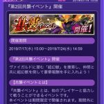 『第2回共襲イベント』開催!超幻獣を倒して霊宝の素材もGET!