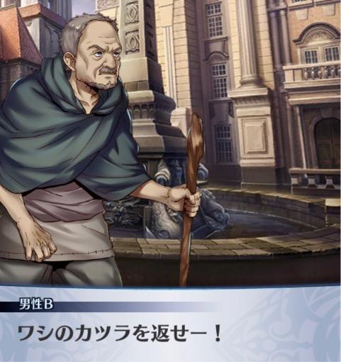 カツラを奪われた老人