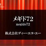 2019年の日本ゲーム大賞にてメギド72が優秀賞を受賞!