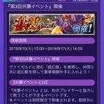 9月10日15時から第3回共襲イベントが開催!青真珠、ゴールドオイル、混沌を生み出す腕もGETできる!