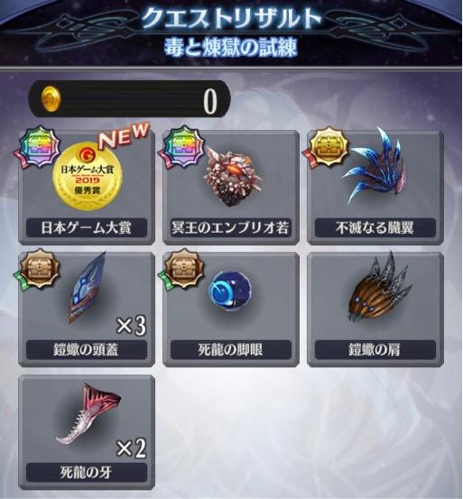 日本ゲーム大賞をGET