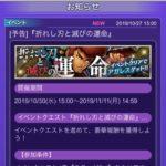 イベント『折れし刃と滅びの運命』は10月30日の15時からスタート!概要をチェック!