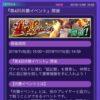 11/8(金) 15時より『第4回共襲イベント』開催ッ!まとめてオープンボタンも実装!