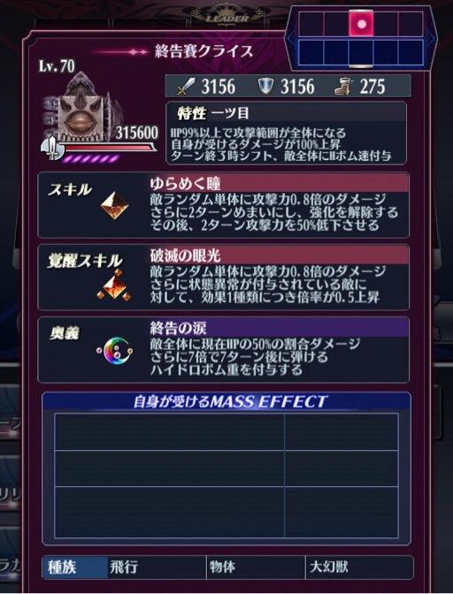 終告賽クライス EX