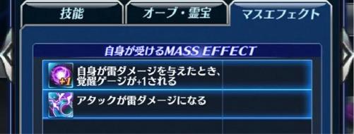マスエフェクトの効果