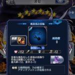 霊宝 桃真珠の首輪の作成にいそしむ アビスガード EXをパイモンラッシュでオート周回中!