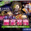 激★魔宴召喚『冷厳なる鉄の掟アザゼル』で単発召喚7発チャレンジ!